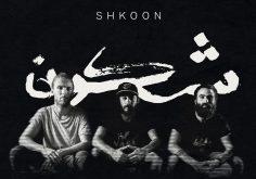 SHKOON